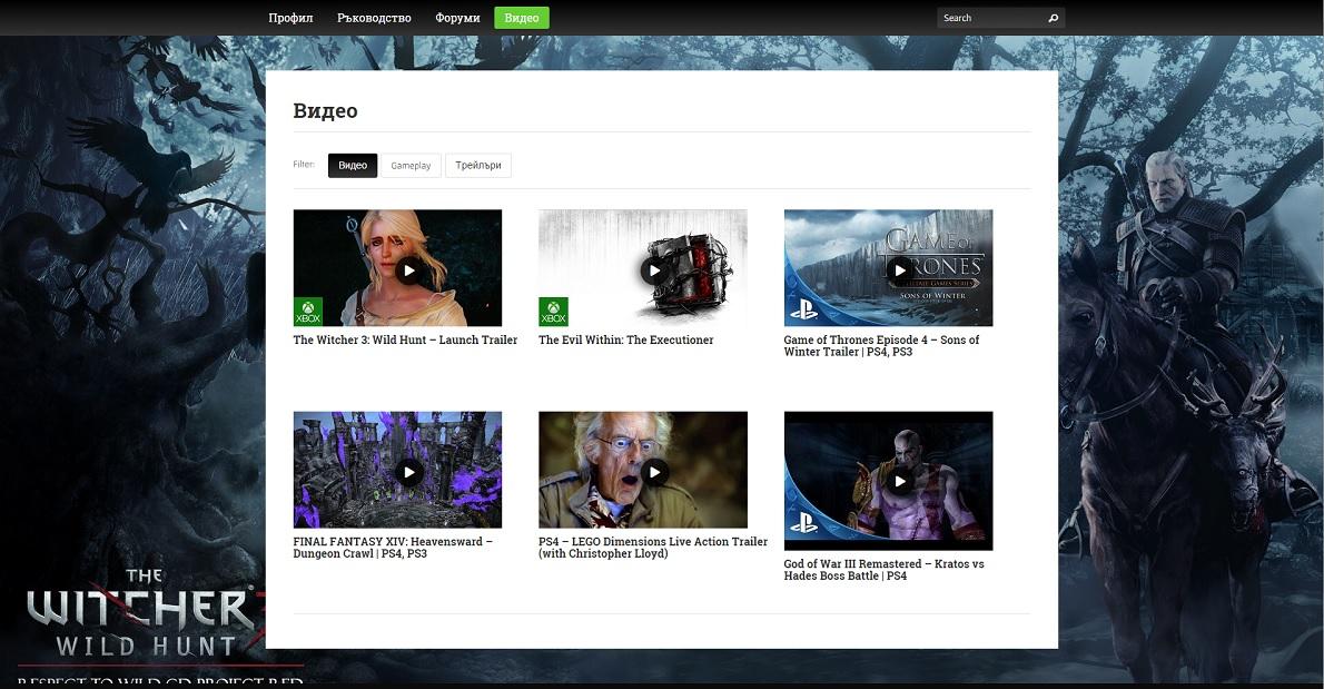 consoles.bg video
